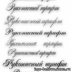 Bickham Script Three Шрифт Скачать Бесплатно